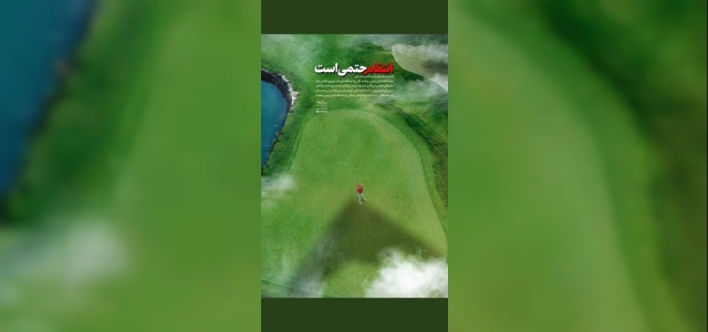 İran'dan golf oynayan Trump fotoğrafı ile intikam mesajı